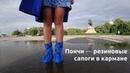 Пончи — резиновые сапоги в кармане. Компактные дождевики для обуви