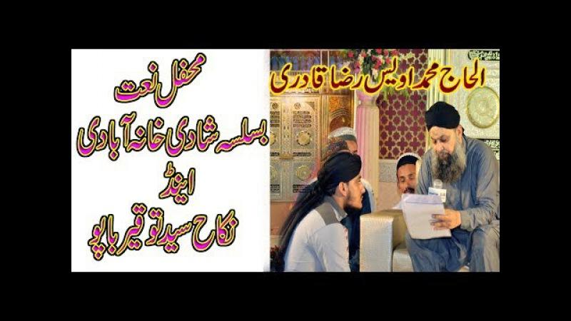 Owais Raza Qadri Wedding Sehra Nikah Of Syed Touqeer Bapoo Beautiful Mehfil 2017