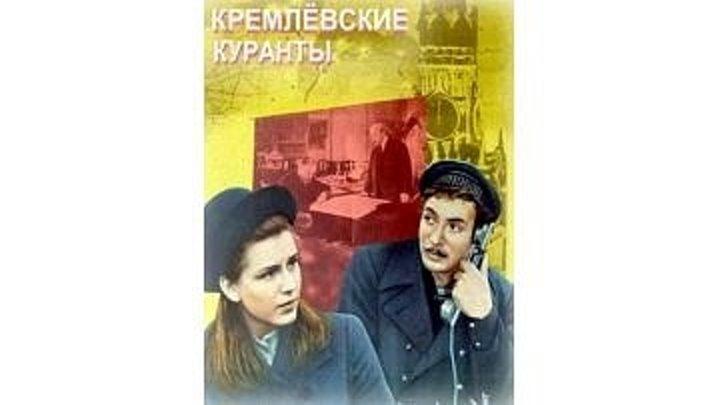 Кремлёвские куранты (1970)