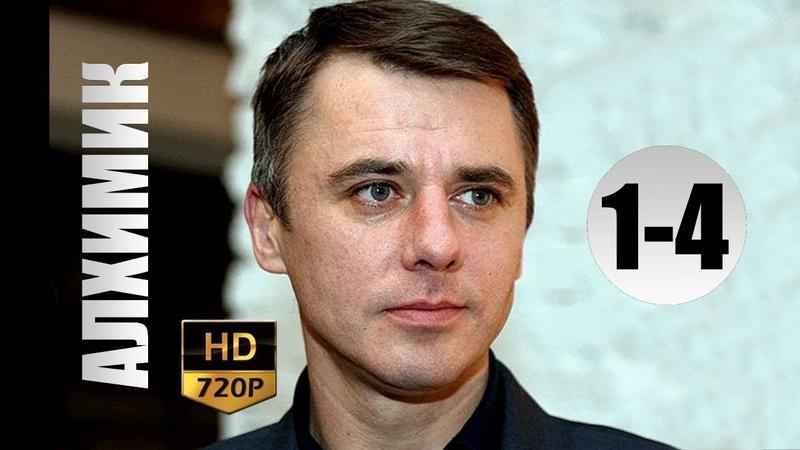 Алхимик Эликсир Фауста 1 4 серия Остросюжетная мелодрама фильм сериал