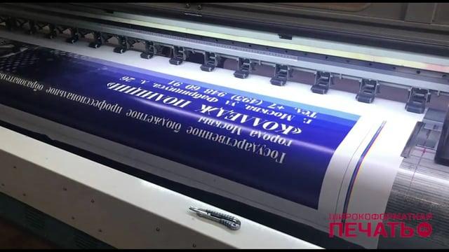 Широкоформатная печать на баннере смотреть онлайн без регистрации
