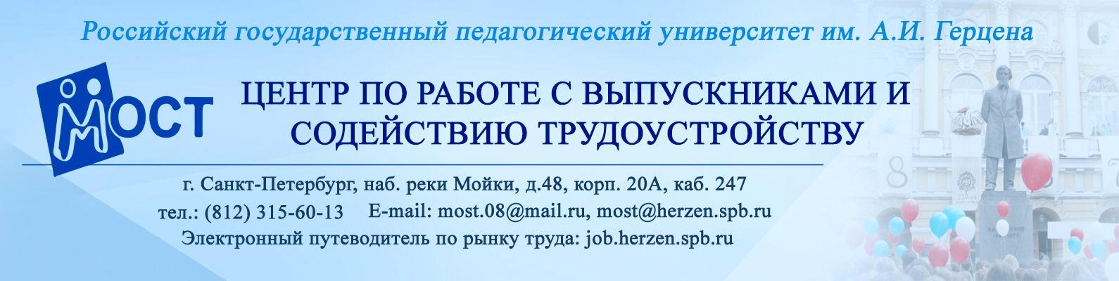 Работа мейл ру спб