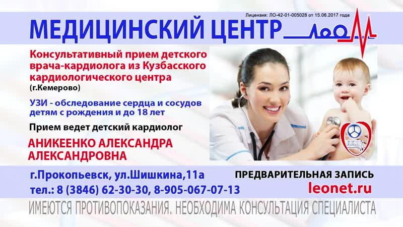 Прием ДЕТСКОГО КАРДИОЛОГА из Кузбасского кардиоцентра