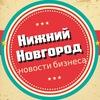 Нижний Новгород новости бизнеса