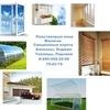 Пластиковые окна, балконы; входные двери и мн.др