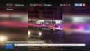 Новости на Россия 24 Теракт в Квебеке двое нападавших схвачены один в розыске