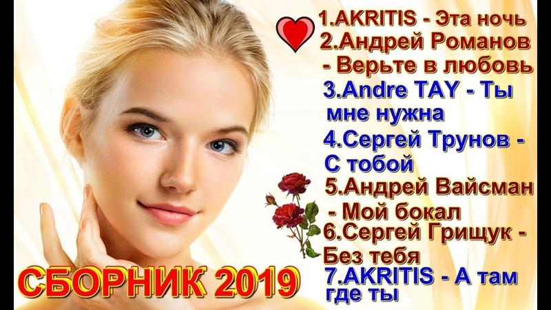 Красивые песни о Любви Сборник 2019