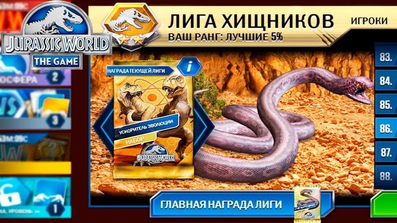 ДРОЖЬ ЗЕМЛИ НА ГИГАНТОФИЮ - Jurassic World The Game 179