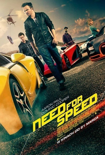 Need for Speed: Жажда скорости (2014)