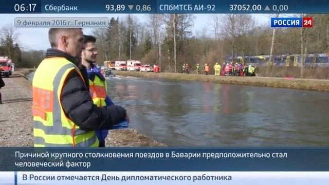 Новости на «Россия 24» • К катастрофе в Баварии привела ошибка диспетчера