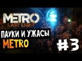 Metro: Last Light - ПАУКИ И УЖАС МЕТРО #3