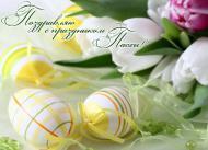 пасха, весна, цветы