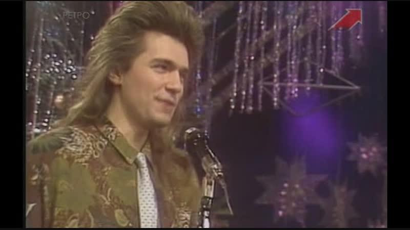 Дмитрий Маликов - Все вернется (Песня года 1990)
