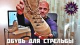 Замена кроссовкам на холодный период - Бутекс Мангуст