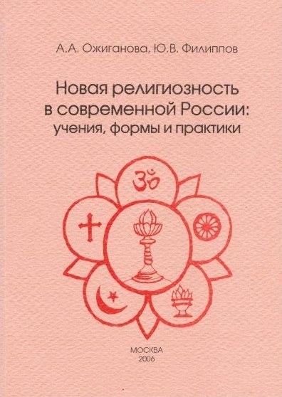 Название: Новая религиозность в современной России: учения, формы, практики.