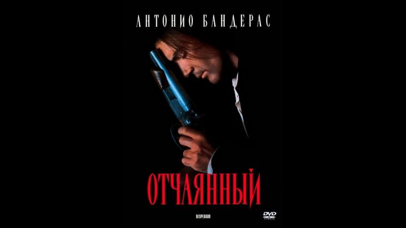 Desperado.1995.x264.BDRip.1080p.MVO