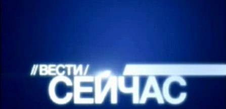 Вести. Сейчас (Вести, 2006) Авария в Подмосковье
