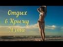 🔴🔴 Ялта.Туристы и цены в кафе на Приморском пляже.Кормлю голубей хачапури.Крым 2018