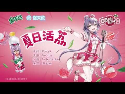 Luo Tianyi 【洛天依】Quảng Cáo Mirinda