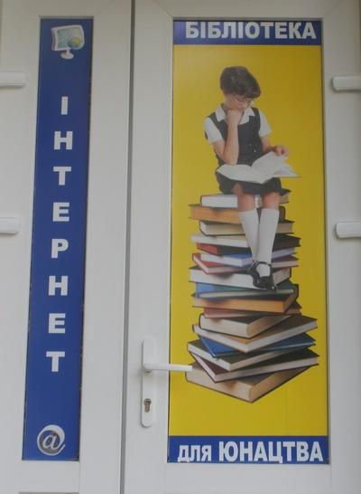 Библиоюн Библиотека-Филиал-Для-Юношества