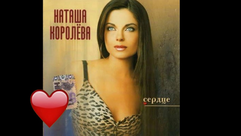 Наташа Королева Белые кружева аудио 2001