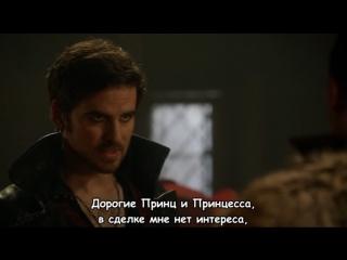Однажды в сказке Revenge Is Gonna Be Mine (суб) Once Upon a Time 6 сезон 20 серия HD песня Капитана Крюка