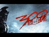 300 Rise of an Empire / 300 спартанцев Расцвет империи 2014 1080 HD' Лучшие фильмы