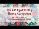 140 лет Павлу Кузнецову. До дня рождения Павла Кузнецова осталось 40 дней