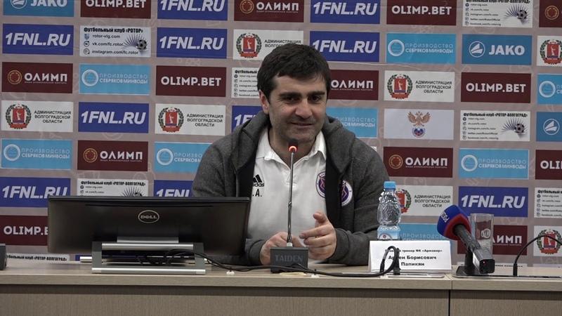 Пресс-конференция главного тренера ФК Армавир Арсена Папикяна