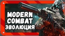 Эволюция Modern Combat на Андроид и iOS PDALIFE