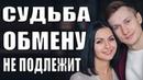 ХОТЕЛА КАК ЛУЧШЕ! Судьба обмену не подлежит 1 6 серия Мелодрама 2018