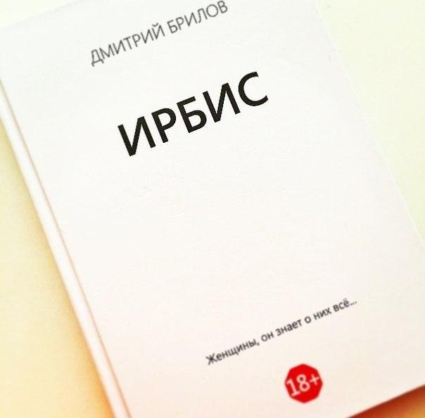 ирбис дмитрий брилов скачать pdf