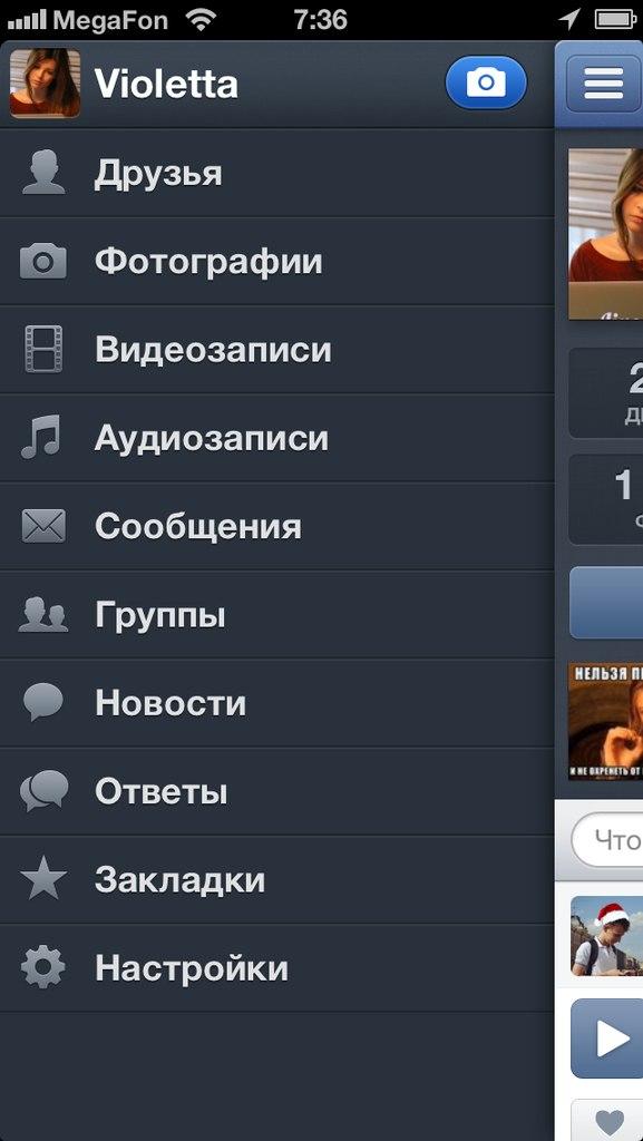 Как вконтакте сделать в приложение на весь экран