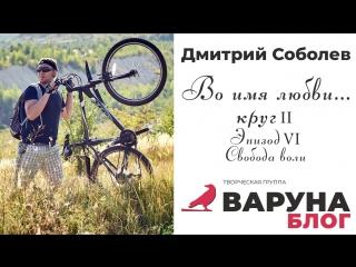 Соболев Дмитрий про Свободу воли - Блог Варуны - Во Имя Любви - круг II