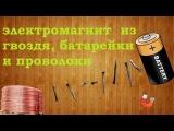 Как сделать электромагнит своими руками из гвоздя, батарейки и проволоки ( Homemade Electro-Magnet )