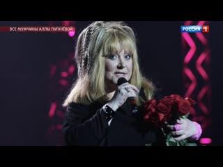Все мужчины Аллы Пугачевой. Выпуск от 12.04.2019