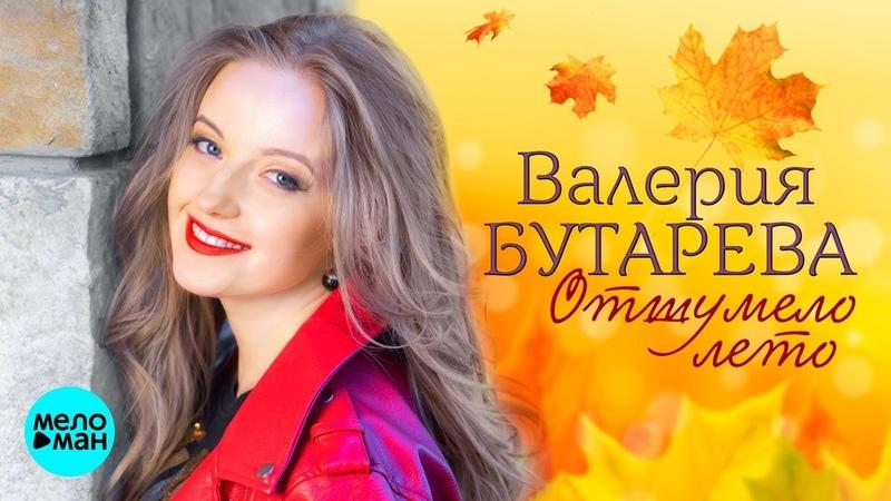 Валерия Бутарева Отшумело лето Official Audio 2018