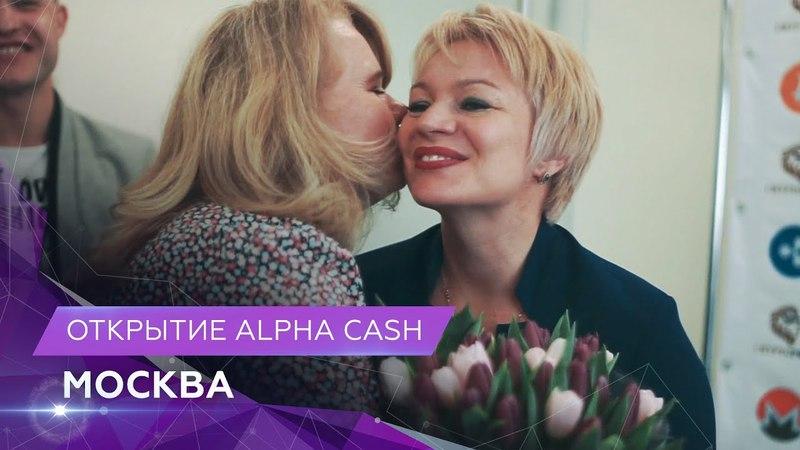 Альфа Кэш Открытие офиса в Москве