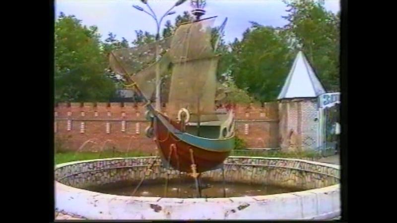 Фонтан, возле Зоопарка (Видеоканал-Абакан, май 1997)