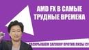 ТРУДНЫЕ ВРЕМЕНА AMD FX ИЛИ ВЛИЯНИЕ CPU-NB И RAM НА ПРОИЗВОДИТЕЛЬНОСТЬ В СТАРЫХ ИГРАХ