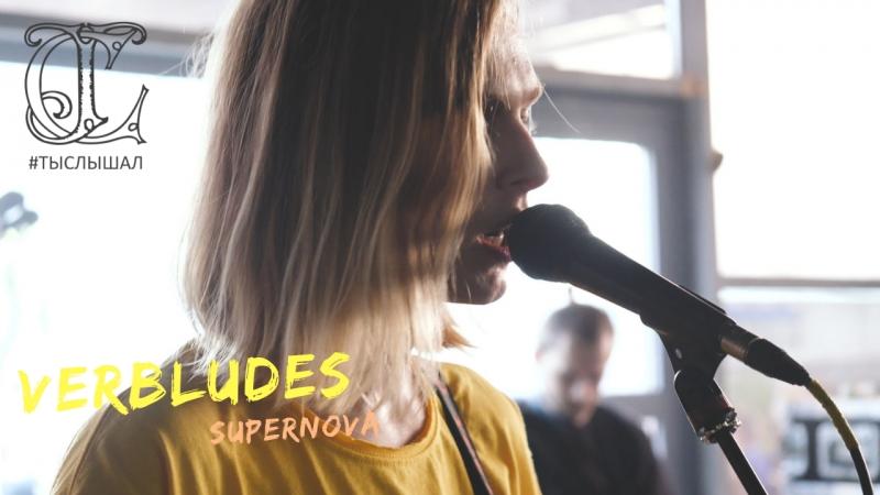 VERBLUDES - supernova (LIVE at Motherland Summer 2018) / ТЫСЛЫШАЛ