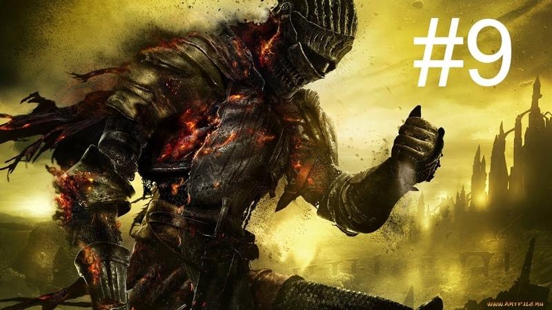 Прохождение Dark Souls 3 на русском Часть 9:Босс: Дьяконы глубин