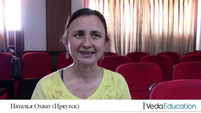 Отзыв о курсе доктора Рама Охват Наталья