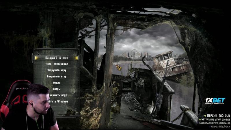 S.T.A.L.K.E.R. Call of Pripyat - Душить ужика