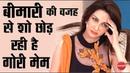 Bhabhi Ji Ghar Par Hain Ki Gori Mem Aka Saumya Tondon Ko Ho Gayi Hai Bhayankar Bimari