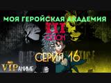Моя геройская академия ТВ-3 / Boku no Hero Academia TV-3 / 僕のヒーローアカデミア 3 - серия 16