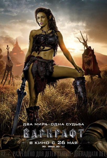 Варкрафт (2016)