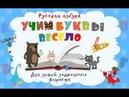 Азбука для малышей игра учим буквы и алфавит для детей
