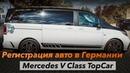 Регистрация авто в Германии Mercedes V Class TopCar из России