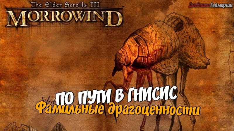 TES III: Morrowind. Серия 38 [По пути в Гнисис]